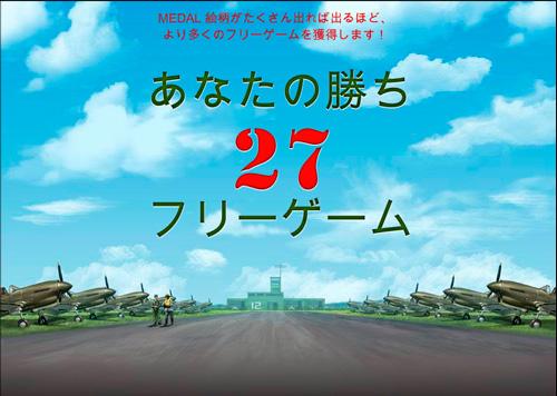ウィングス・オブ・ゴールド11
