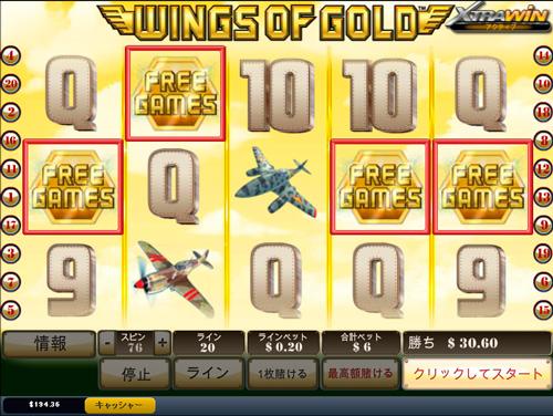 ウィングス・オブ・ゴールド19