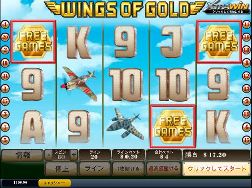 ウィングス・オブ・ゴールド7